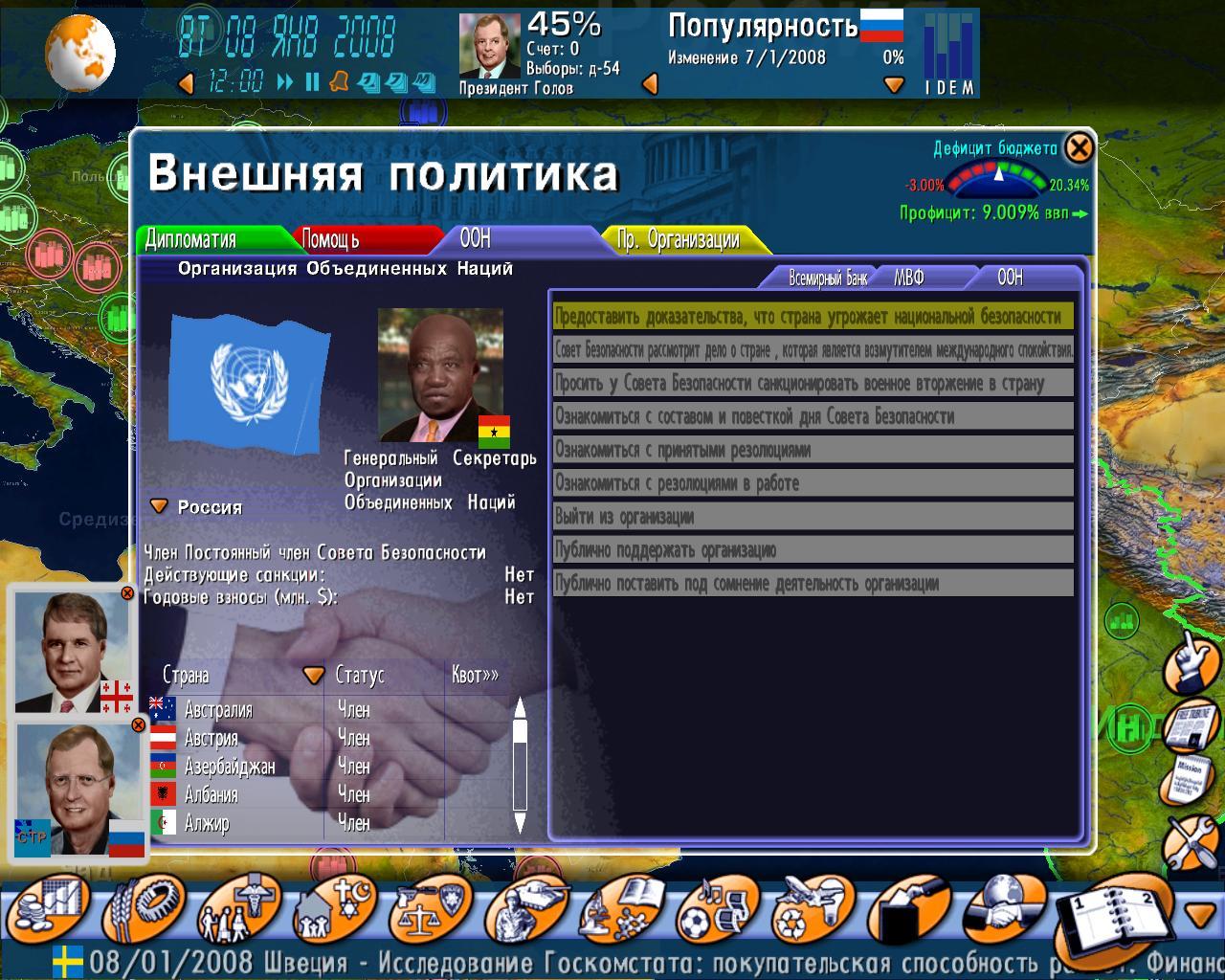 Геополитический симулятор выборы 2017 скачать бесплатно