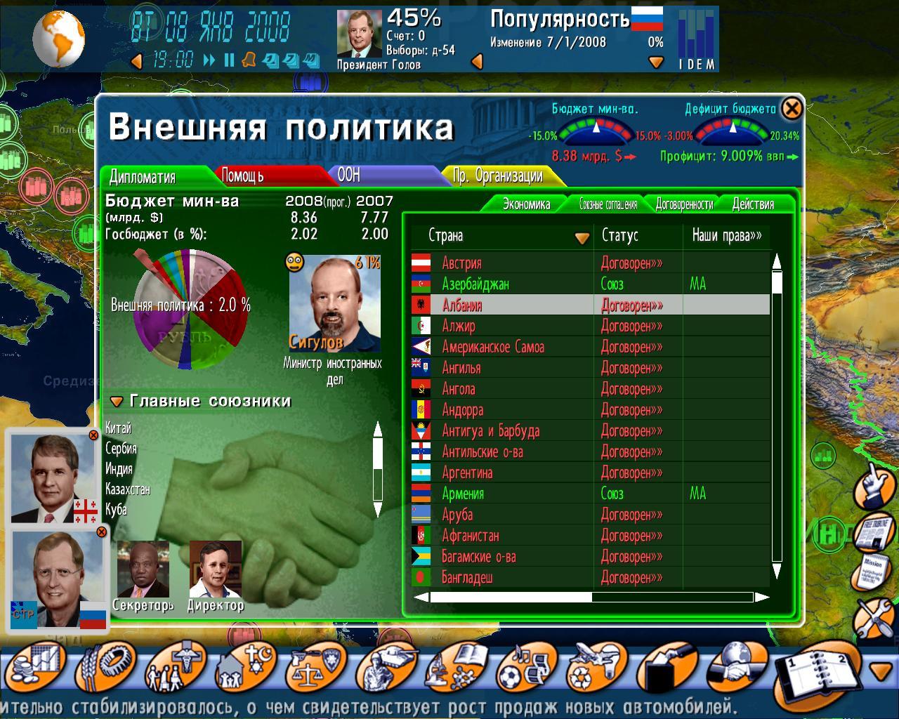 Коды К Игре Выборы-2008. Геополитический Симулятор