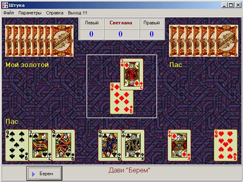 Одна и азартных карточных игр